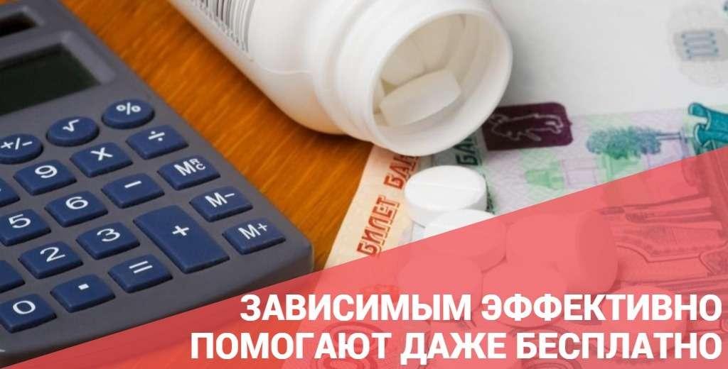 Лечение наркомании в москве цены наркомания бесплатно