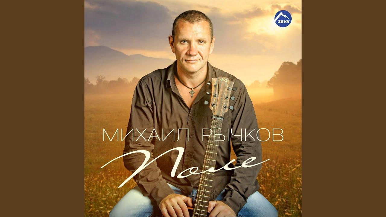 К нам гости приезжал музыкант Михаил Рычков