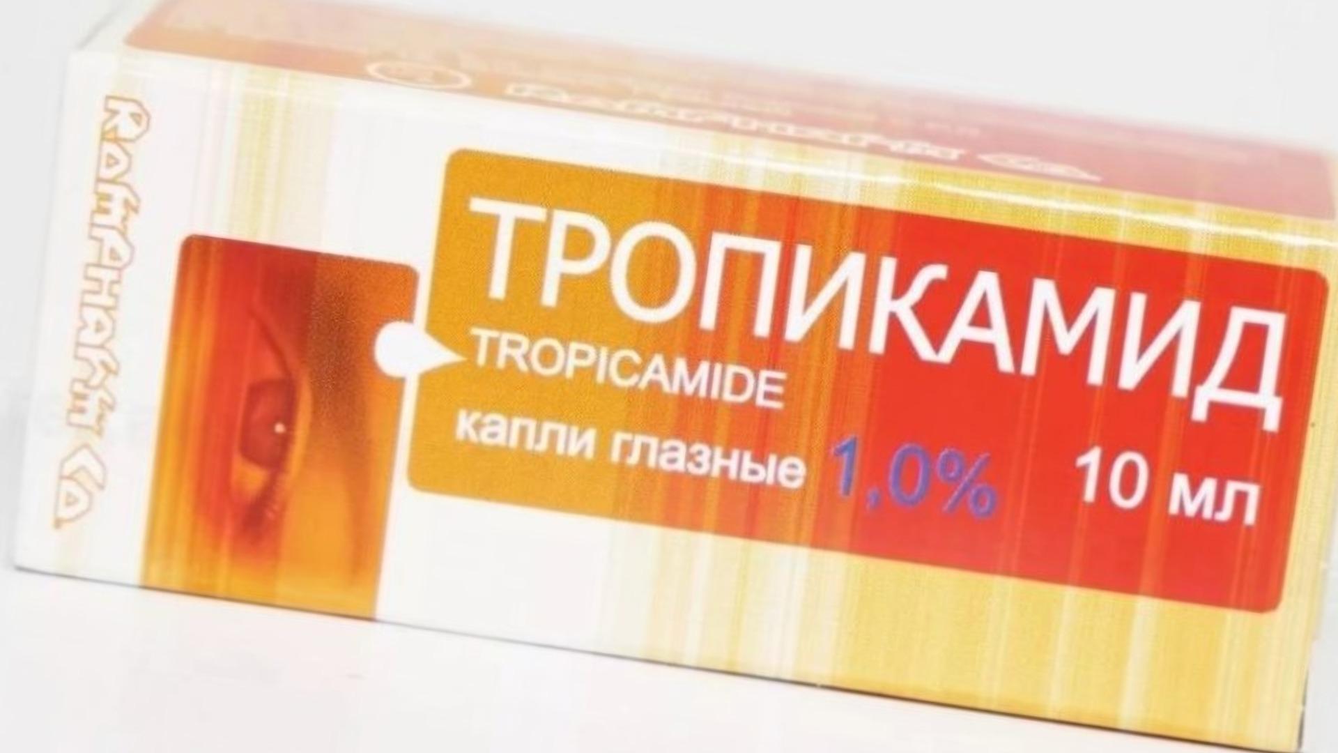 Как наркоманы употребляют Тропикамид? Почему это опасно?